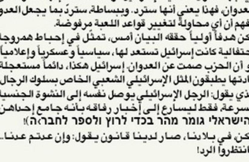 Text in Hebrew placed in Al-Akhbar editorial (photo credit: screenshot)