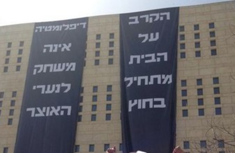 Protest banners on Foreign Ministry building in Jerusalem: The fight for home starts abroad (photo credit: Courtesy)