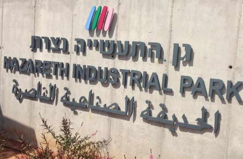 Nazareth Industrial Park sign (photo credit: NIV ELIS)