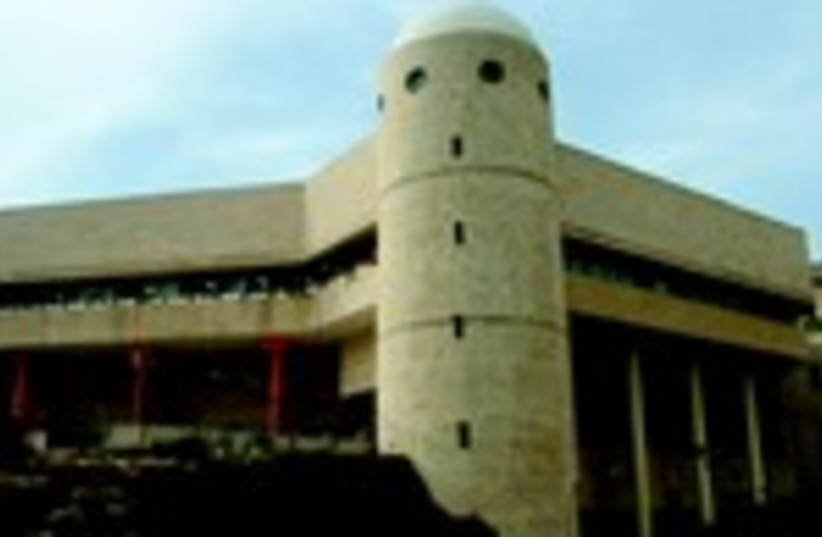 L'Académie des arts et des sciences de Jerusalem (photo credit: Wikimedia Commons)