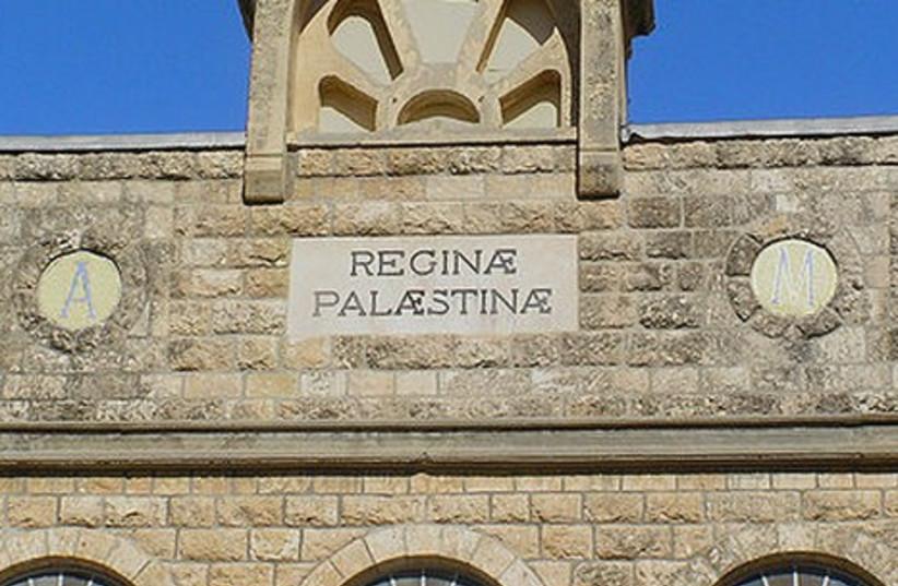 Deir Rafat Monastery (photo credit: Wikimedia Commons)
