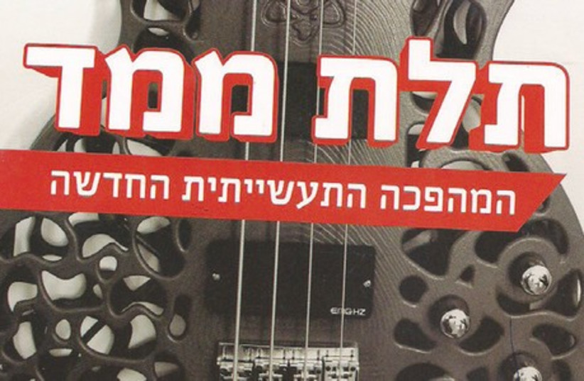 The new-to-Hebrew book on 3D printing (photo credit: Courtesy)