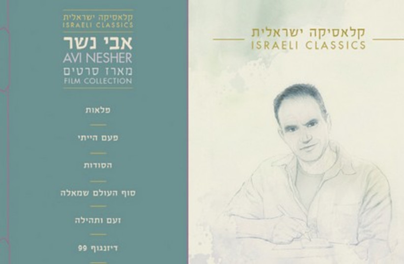 Avi Nesher films in a special box set (photo credit: Courtesy)