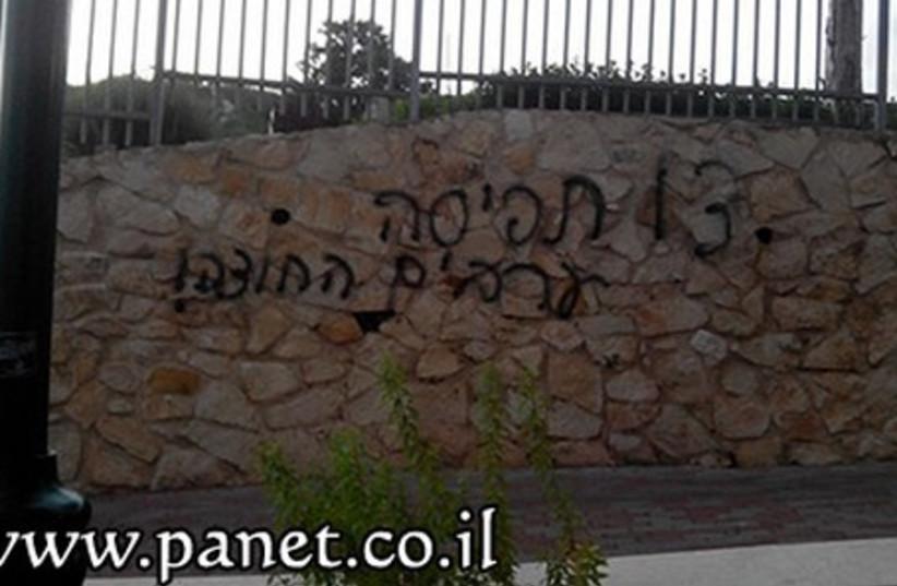 Price tag attack in Umm Al-Fahem (photo credit: PANET.CO.IL)