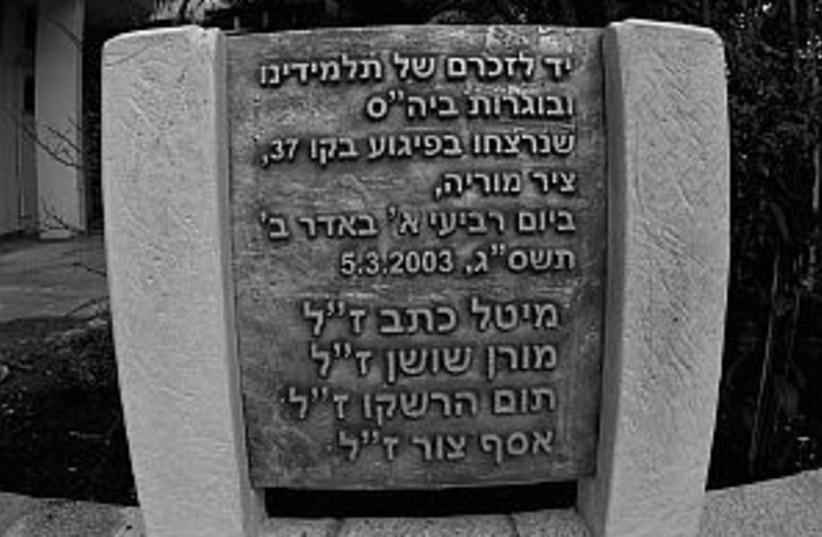 terror memorial 298.88 (photo credit: Courtesy)
