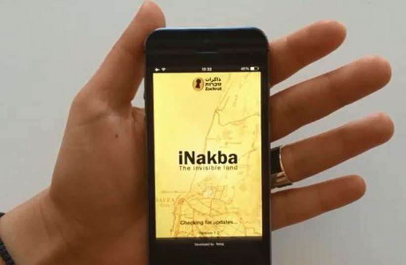 iNakba (photo credit: YOUTUBE SCREENSHOT)