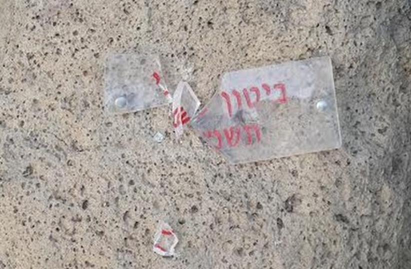 Vandalized memorial site at AMIT High School in Beersheba  (photo credit: Courtesy)