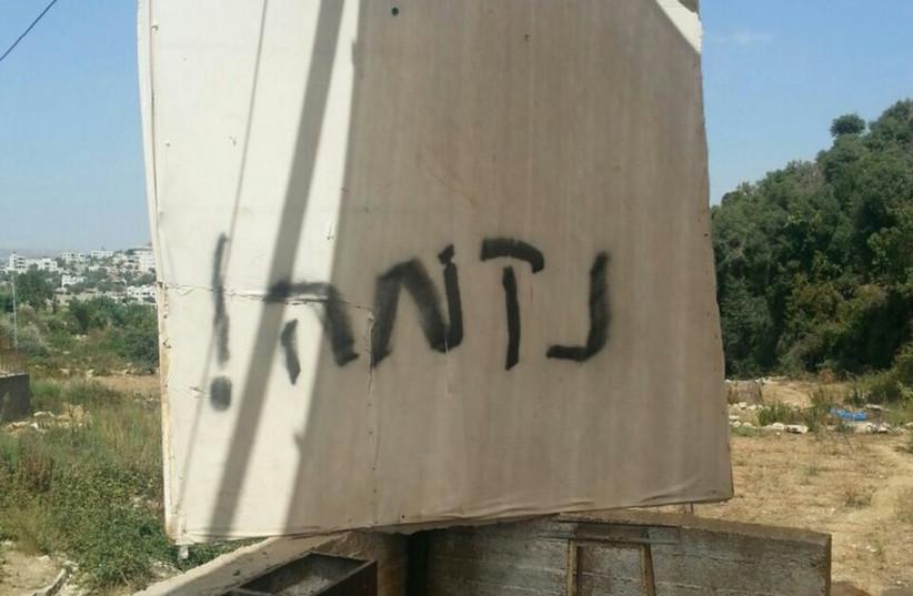Price tag attack in Dora al-Kara (photo credit: JERUSALEM POLICE)