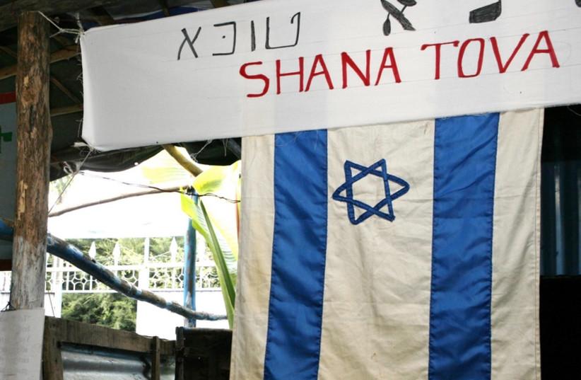 Rosh Hashanah (photo credit: REUTERS)