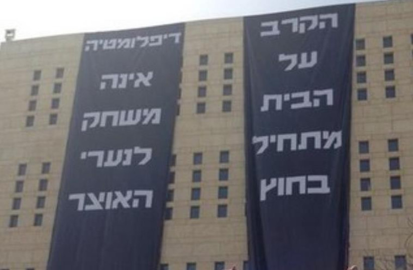 Protest banners on Foreign Ministry building in Jerusalem: The fight for home starts abroad. (photo credit: Courtesy)