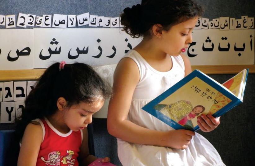 Children at Beersheba's Hagar bilingual school read together (photo credit: HAGAR: JEWISH-ARAB EDUCATION FOR EQUALITY)