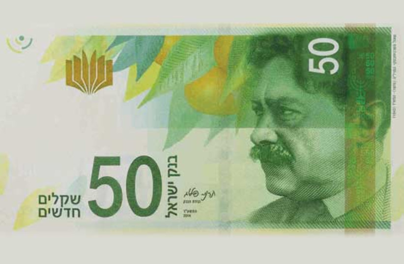 new 50 shekels (photo credit: COURTESY OF THE BANK OF ISRAEL)