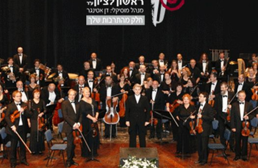 The Israel Symphony Orchestra Rishon Lezion (photo credit: WWW.ISORCHESTRA.CO.IL)