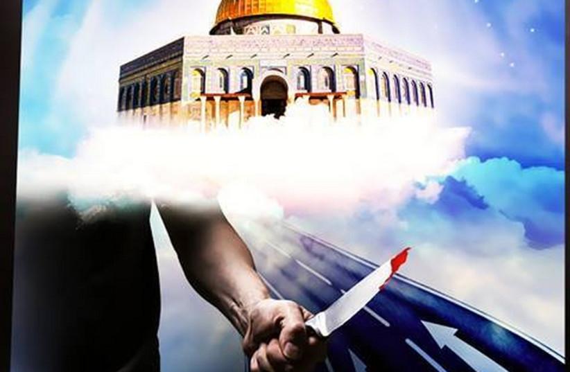 Hamas social media (photo credit: PALESTINIAN SOCIAL MEDIA)