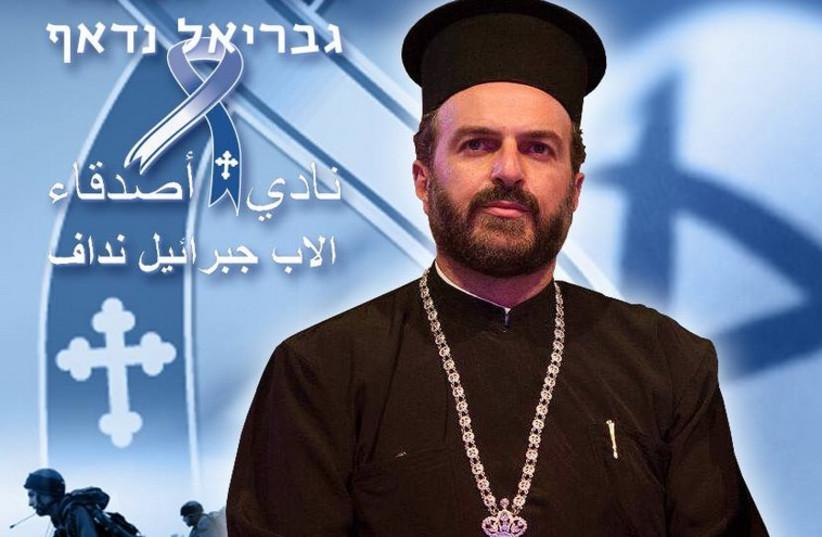 Father Gabriel Nadaf (photo credit: FACEBOOK)