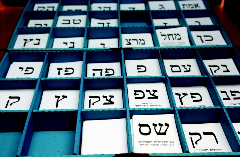 Israeli election ballots [File] (photo credit: MARC ISRAEL SELLEM/THE JERUSALEM POST)