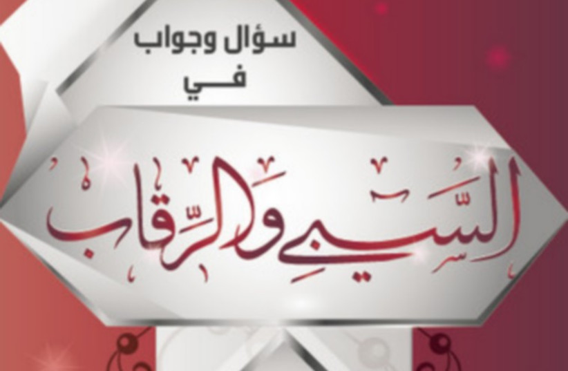 Cover page of ISIS pamphlet on sexual slavery (photo credit: MEMRI)