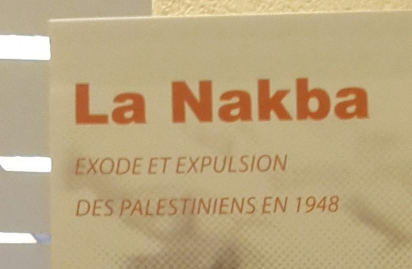 Introductory Poster, UN Nakba Exhibit, Palais des Nations, Geneva,  2014 (photo credit: PR)