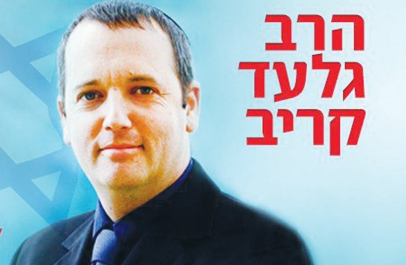 A poster promoting Rabbi Gilad Kariv (photo credit: Courtesy)