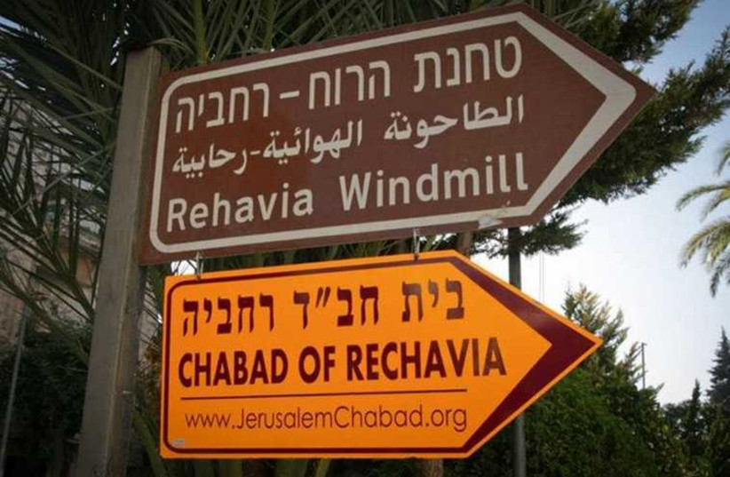 Chabad Rehavia sign (photo credit: WWW.JERUSALEMCHABAD.ORG)