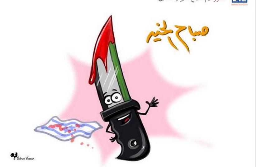 Cartoons glorifying the stabbing attack (photo credit: PALESTINIAN MEDIA)