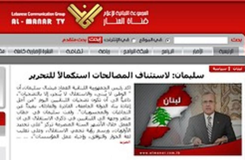 al manar hizbullah website 248.88 (photo credit: )