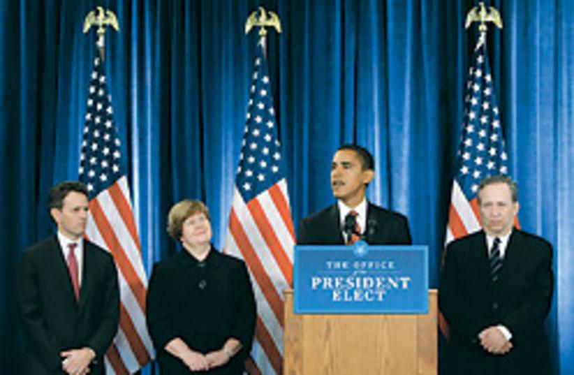 obama finance 88 248 (photo credit: )