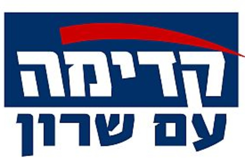 sharon party logo 298 (photo credit: )