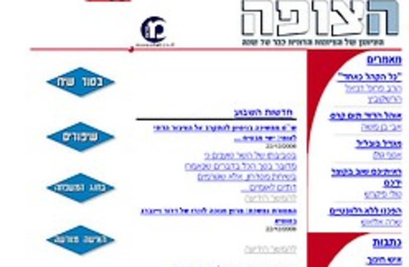 Hazofeh 248.88 (photo credit: Courtesy)