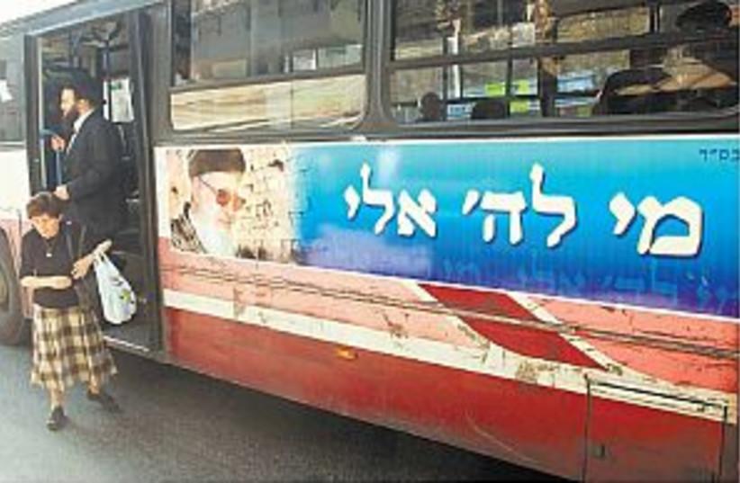 shas poster 88.298 (photo credit: Ariel Jerozolimski)