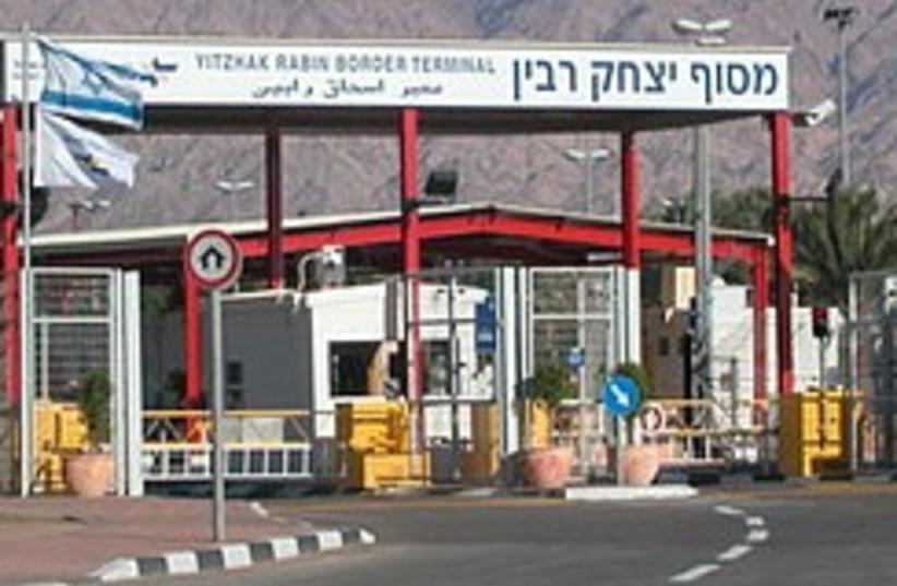 Yitzhak Rabin Border Terminal 248.88 (photo credit: Courtesy of NYC2TLV)