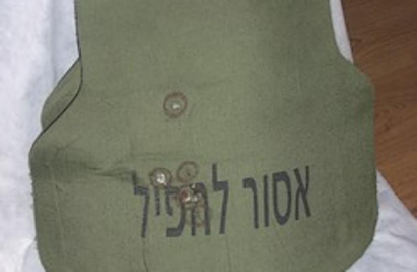 IDF protective device 248.88 (photo credit: Yaakov Katz)