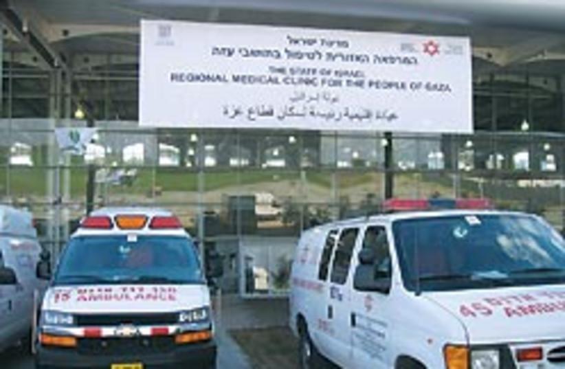 erez clinic 88 248 (photo credit: Courtesy)