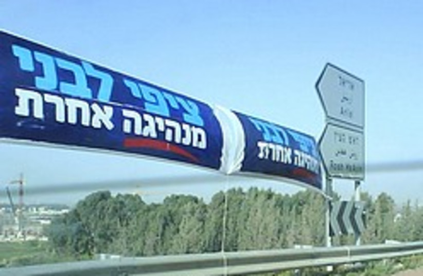 kadima campaign banner 248 88  (photo credit: Courtesy)