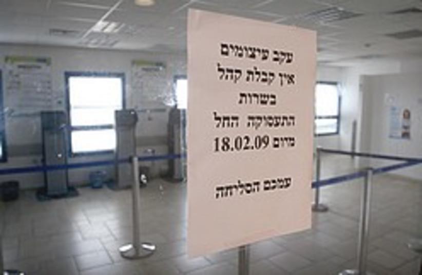 Employment Service strike 248.88 (photo credit: Ariel Jerozolimski)