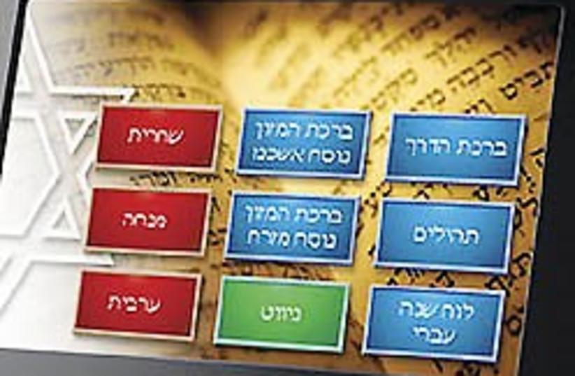 kosher GPS 248.88 (photo credit: Courtesy)