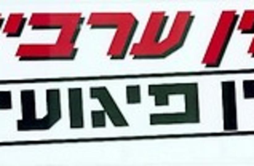 No arabs no terror sticker 248.88  (photo credit: )