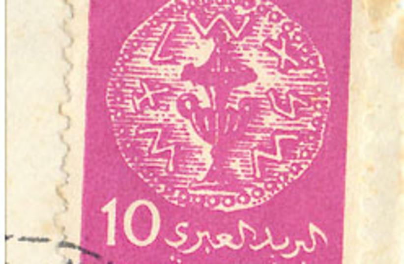stamp 88 248 (photo credit: Daniella Ashkenazy)