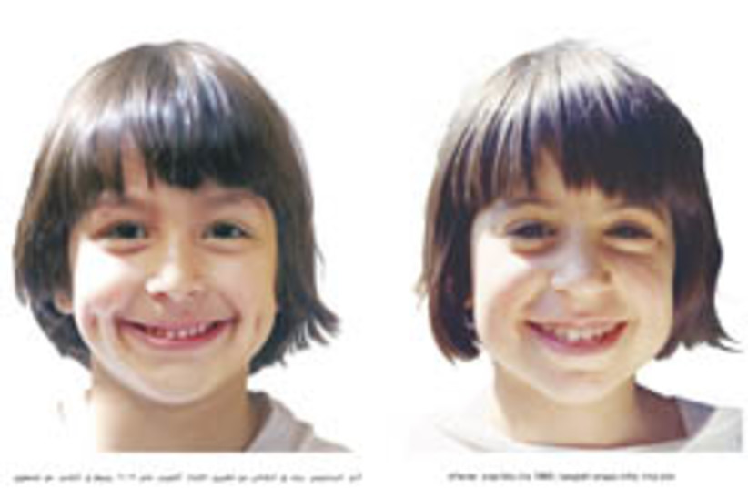 jew arab look alike 248 courtesy (photo credit: Courtesy)