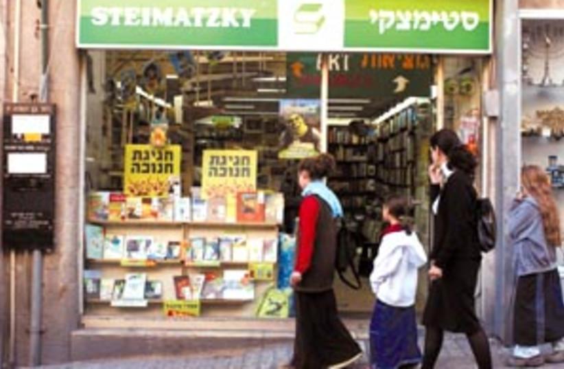 steimatzky 88 298 (photo credit: Ariel Jerozolimski)