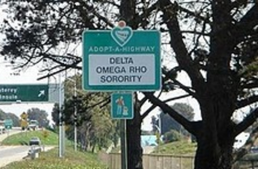 adopt a highway 248 88 (photo credit: Courtesy)