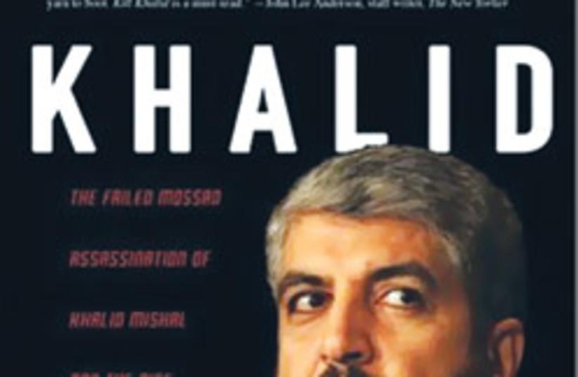 khaled mashaal book 88 248 (photo credit: Courtesy)
