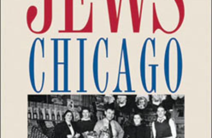 chicago jews book 88 248 (photo credit: Courtesy)