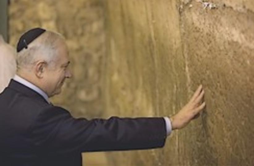 Netanyahu Kotel  248.88 (photo credit: AP)