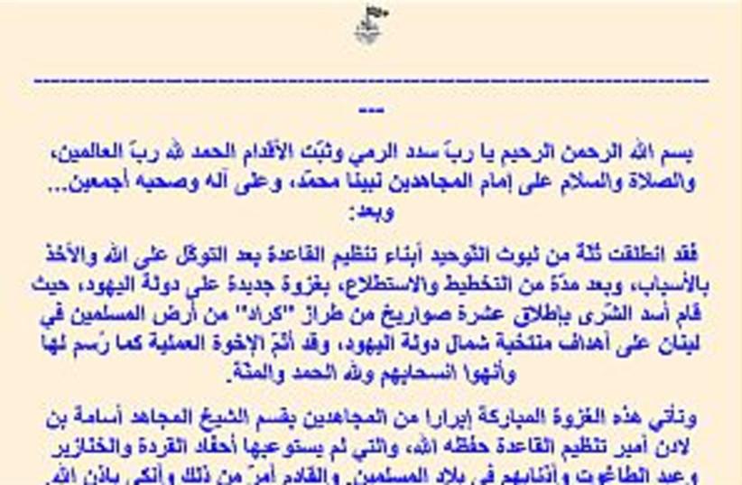al-qaida claim 298.88 (photo credit: alsaha.fares.net)