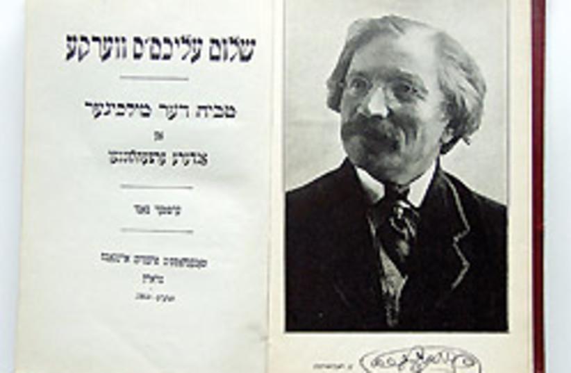 yiddish book 88 248 (photo credit: Courtesy)