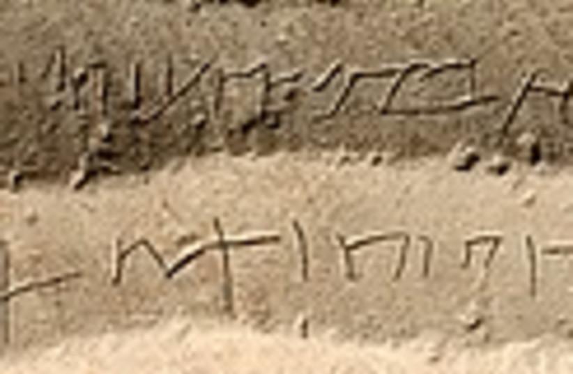 Aramaic inscription 248.88 (photo credit: Stephen Pfann/UHL)