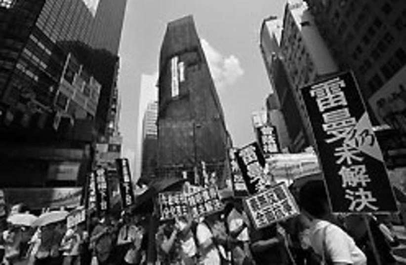 hong kong protest 88 248 (photo credit: )