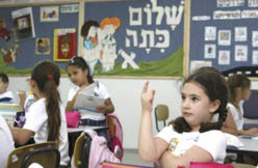 shalom kita aleph  (photo credit: Ariel Jerozolimski)
