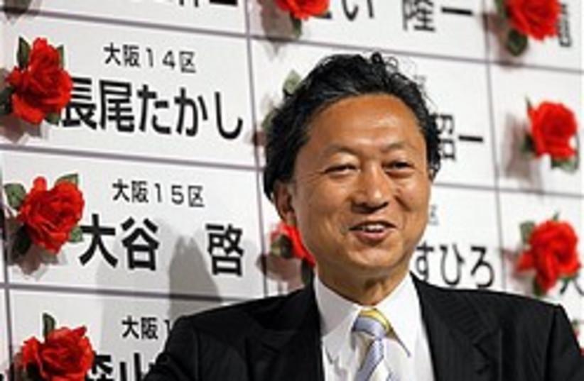 Yukio Hatoyama japan 248 88 ap (photo credit: AP)